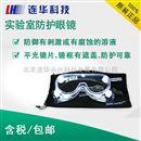 实验室配件防护眼镜