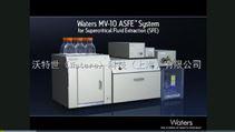 Waters MV-10 ASFE系统